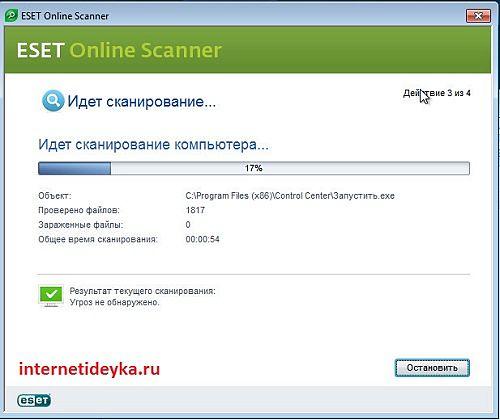Проверка компьютера на вирусы-31