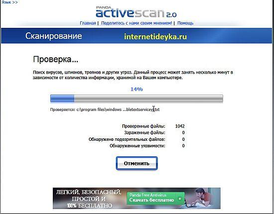 Проверка системы activescan-20