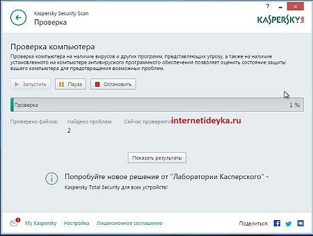Сканер Касперски проверяет систему-23
