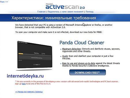 Ссылка на загрузку Panda Cloud Cleaner-12
