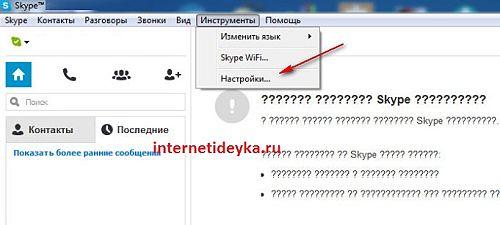 В Скайпе понадобится открыть указанную опцию-11