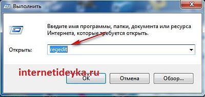 Введем в текстовое поле regedit-8