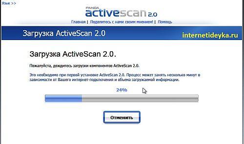 Загрузка плагина ActiveScan-17