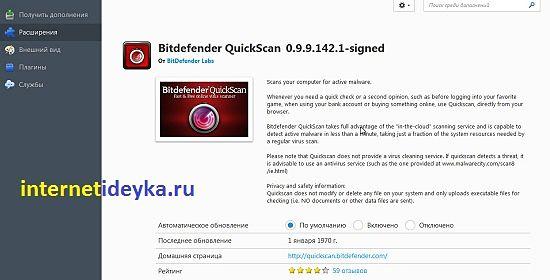 установленный плагин QuickScan в панели расширений браузера Mozilla-8