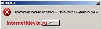 Подсистема печати недоступна windows xp -2