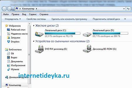Пройдем на диск С в поисках исполнимого файла-1