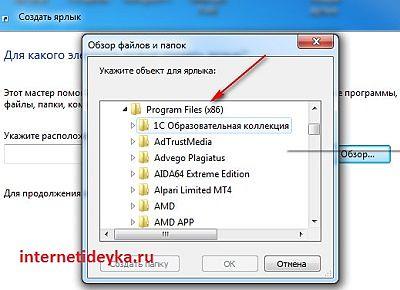 нам нужна папка Program Files(x86)-16