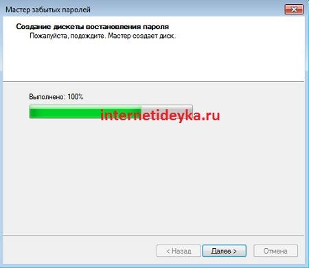 Мастер создает файл userkey psw-9