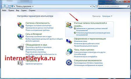 Откроем учетные записи пользователей-2