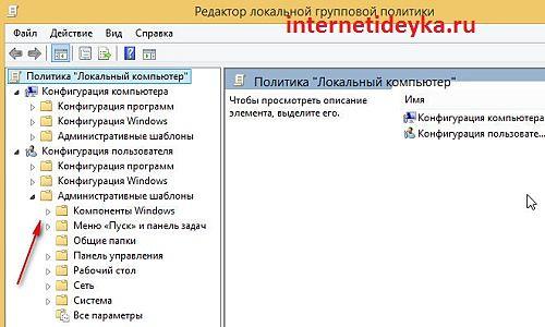 Откроем в редакторе пункт компонентов Windows-10