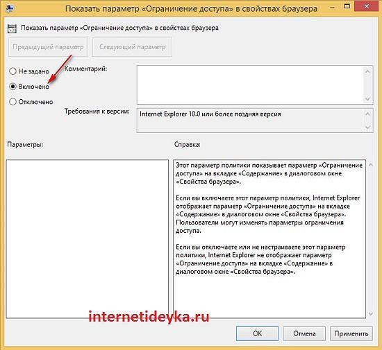Включим опцию показать параметр Ограничения доступа-13