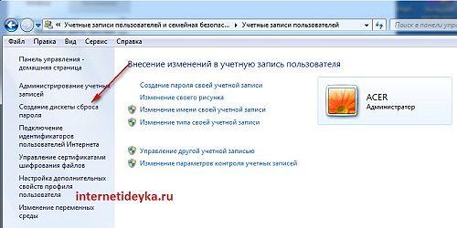 Выбираем пункт создания дискеты сброса пароля-4