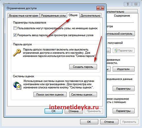 найдите вкладку «Общие» и кнопочку «Создать пароль»-3