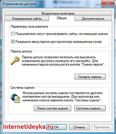 окошко для создания пароля-допуска-8