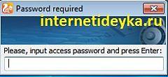окошко ввода мастер-пароля Pasword protecter-25