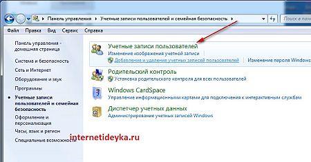 опция пользовательских учетных записей-3