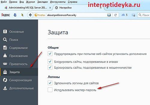 опцию Использовать мастер-пароль-16