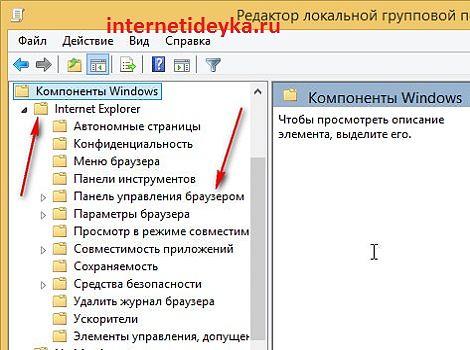подпункт Панель управления браузером IE-11