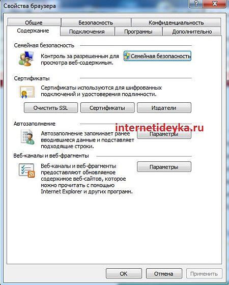 в 10-ой версии IE опции ограничения доступа нет-5