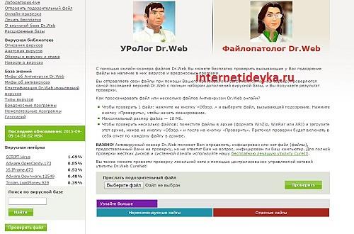 Файлопатолог от Dr.Web-18