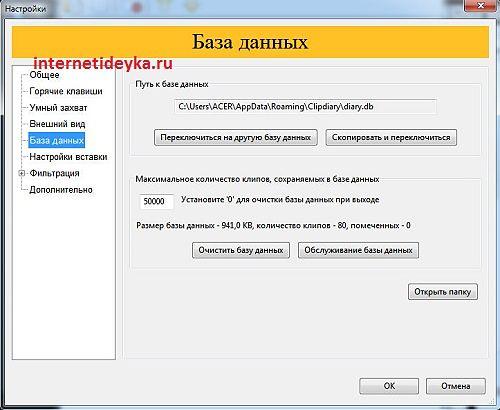 Панель настроек ClipDiary-14