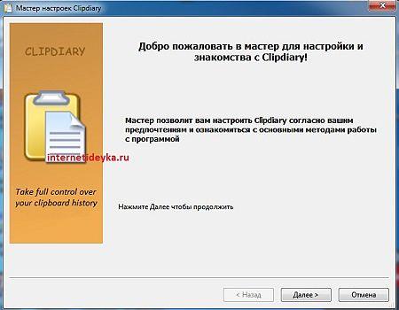 После установки ClipDiary нуждается в обязательной настройке-8