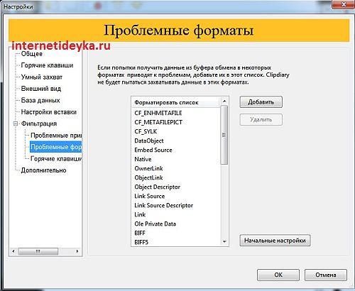 Проблемные форматы ClipDiary-16