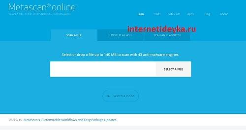 Сервис Metascan Online-12