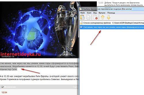 Скопированный с браузера фрагмент, сразу оказывается в базе  ClipDiary-18