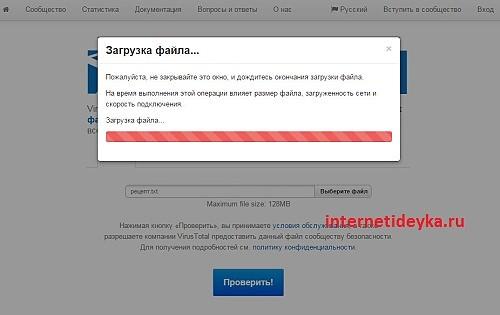 Загрузка файлика на сервер-4
