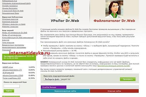 анализ Рецепт.txt файлопатологом-19