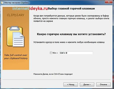 комбинация клавиш для вызова главного окна программы-9