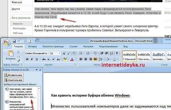 скопирован фрагмент текста из браузера-4