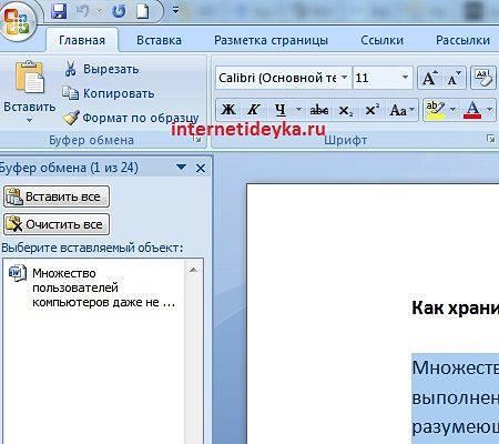 скопированный текст сразу же появляется слева -3