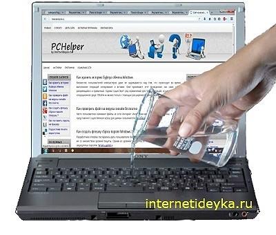 Что делать если залил ноутбук