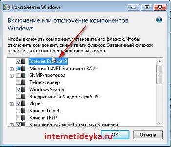 Окошко подключаемых компонент Windows -12