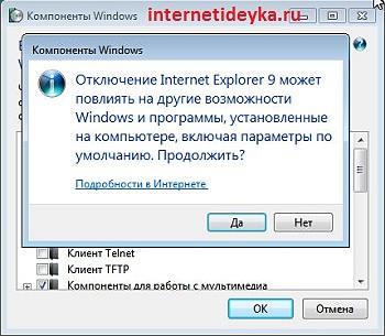 Предупреждение Windows о влиянии на другие компоненты-13