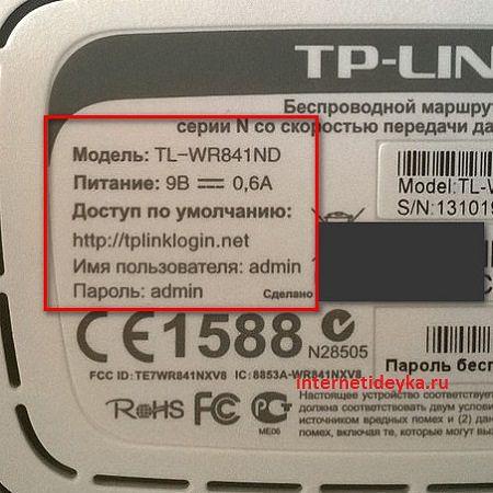 Логин и пароль на обратной стороне TP-Link-8