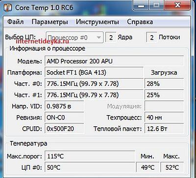 Температуру ядер ЦП отслеживаем через Core Temp-5