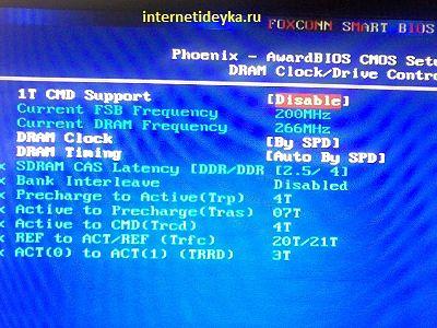 отдельные настройки шины памяти для разгона процессора-16