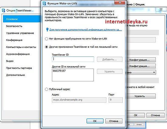Добавляем ID TeamViewer-а компьютер которого будет отсылать WOL-пакет-30