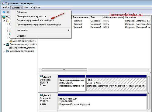 Как создать виртуальный жесткий диск- 3