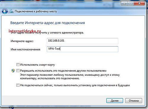 На следующем шаге указываем IP-адрес компьютера-сервера-16