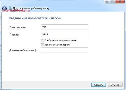 Укажем имя и актуальный пароль-17