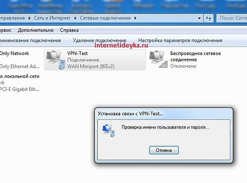 Установка связи этап проверки имени и пароля-20