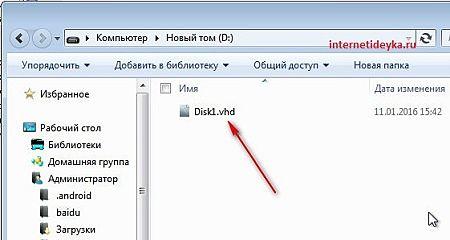 VHD в месте расположения на диске D-9