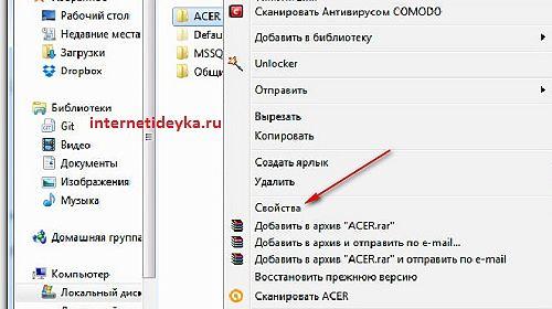 Откроем свойства каталога пользователя-16