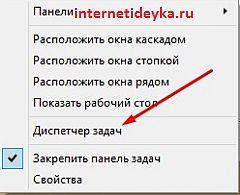 Диспетчер задач активен-10