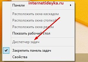 Диспетчер задач отключен-1