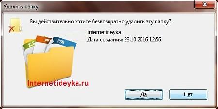 Как запретить удаление файла